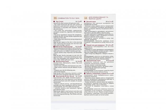 Набор Riwell Set 4 in 1 для комби / жирной кожи (RWS01)